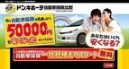 ドン・キホーテ、最大20社の自動車保険無料一括見積もりサイト開始