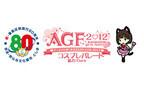 東京都・池袋で、200名以上が参加するコスプレパレード開催-アニメイト