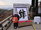 2012年「今年の漢字」を大募集! 締め切り迫る - 日本漢字能力検定協会