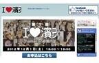 神奈川県横浜市で、グルメ30店舗を食べ歩ける街コン「第7回濱コン」開催