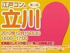東京都立川市で、前回400人動員の街コン「江戸コンin立川」が2度目の開催!