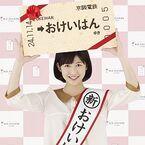 京阪電車の5代目「おけいはん」決定! 大逆転で現役大学生を選出