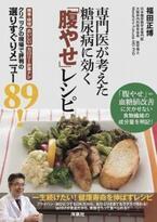 カロリー計算なし! 簡単な「腹やせ料理」が89個掲載された本が登場-洋泉社
