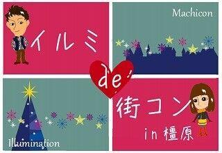 奈良県橿原市でイルミネーション×出会い×グルメ「イルミde街コンin橿原」