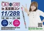 東京都・五反田の街コン「まちのりin五反田コン」、参加店舗を公開