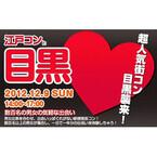 東京都・目黒で街コンの人気シリーズ「江戸コンin目黒」が開催!