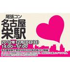 愛知県名古屋市・栄で街コン「尾張コンin名古屋栄」開催