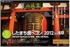 東京都・浅草でヤフーが大人の街コン「したまち食べコンin浅草」開催