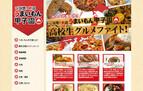 東京都・JR有楽町駅前で「ご当地!絶品うまいもん甲子園」実食イベント開催