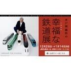 福岡県福岡市で、JR九州が「水戸岡鋭治の幸福(しあわせ)な鉄道展」を開催