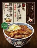 吉野家から、甘辛しょうゆダレの「焼味豚丼 十勝仕立て」が再登場