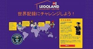 東京都お台場のレゴランドでギネス記録に挑む「世界で一番大きいレゴ教室」