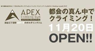 東京都新宿区に「ボルダリング」ができるクライミングジムが誕生!