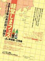 東京都経堂で、神津島&三宅島のグルメと島酒を味わう「経堂しまフェス」