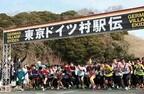 千葉県袖ヶ浦市で「東京ドイツ村駅伝」開催