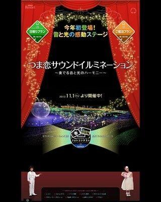 静岡県掛川市・ヤマハリゾートつま恋で、音楽が彩るイルミネーション