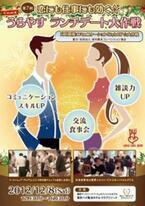千葉県浦安市で独身限定の交流食事会「うらやすランチデート☆大作戦」開催