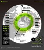 北海道でオーロラが見れる!? 世界中のオーロラ観測スポットを公開