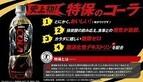 トクホのコーラ「キリンメッツコーラ」が日本人間ドック健診協会推薦商品に