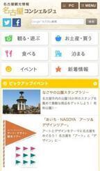 愛知県、名古屋コンシェルジュのスマホサイトオープン!観光情報を手元で!