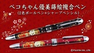 ペコちゃんが蒔絵に! 不二家×セーラー「ペコちゃん優美蒔絵複合ペン」