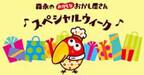 東京駅内「森永のおかしなおかし屋さん」でスペシャルウィーク開催!