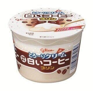 コーヒー味なのに白い! グリコ乳業から『白いコーヒープリン』発売