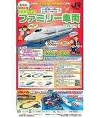 子ども連れ帰省に便利。東海道新幹線のぞみ号「ファミリー車両」予約開始