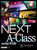 メルセデス・ベンツがアニメを制作! キャラクターはエヴァの貞本氏が担当