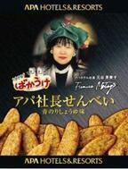 アパホテルと栗山米菓「ばかうけ」がコラボした「アパ社長せんべい」発売!