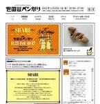 東京都・世田谷においしいパンが集結! 「世田谷パン祭り」が開催