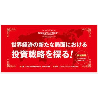 """神奈川県横浜駅前の横浜ベイシェラトンホテルで""""シェール革命""""語るセミナー"""