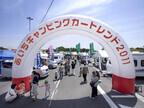 愛知県愛知郡で、中部地区最大級のキャンピングカー屋外イベントを開催