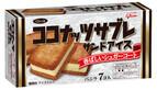 江崎グリコが「ココナッツサブレサンドアイス」の再発売を決定