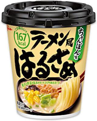 江崎グリコ、カップスープ「ラーメン風はるさめ ちゃんぽん味」を新発売
