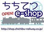 秩父鉄道、オリジナル商品や「あの花」グッズが買える通販サイト開設
