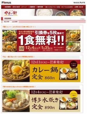 やよい軒の鍋シリーズ「博多水炊き定食」「カレー鍋定食」発売