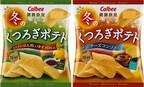 カルビー、ぽん酢とゆず胡椒味の「冬のくつろぎポテト」発売