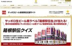 箱根駅伝クイズで、サッポロビール黒ラベル「箱根駅伝缶」が当たる