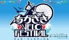 別府史之も走る! 自転車の街・神奈川県茅ヶ崎で「ちがさきVELO FESTIVAL」