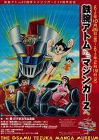 兵庫県宝塚市・手塚治虫記念館で「鉄腕アトムからマジンガーZへ」展を開催