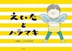 ラジオドラマ「あ、安部礼司」が絵本に。『えいたとハラマキ』発売 - 小学館