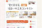 愛犬家の住まいの工夫コンテスト開催! 大賞は101,000円 - ワンオンワン