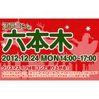 クリスマスイブは街コン! 東京都・六本木で「江戸コンin六本木」開催
