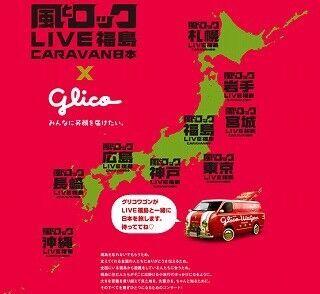 グリコワゴン、「風とロック LIVE福島 キャラバン日本」ライブ会場に訪問