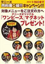 デニーズ、ワンピース フィルムZ公開記念「肉料理Z級!キャンペーン 第2弾」