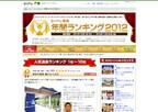 クチコミ温泉ランキング、1位は神奈川県川崎市のあの温泉! - ニフティ