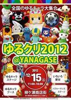 岐阜県柳ヶ瀬商店街に全国のゆるキャラ集合! 12/15「ゆるクリ2012」