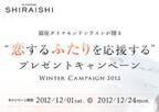 銀座ダイヤモンドシライシ、12/24まで豪華プレゼントが当たるキャンペーン
