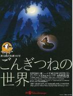 愛知県半田市で、新美南吉の世界に触れる「ごんぎつねの世界」1/7まで開催